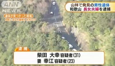和歌山県田辺市男性死体遺棄事件2.jpg