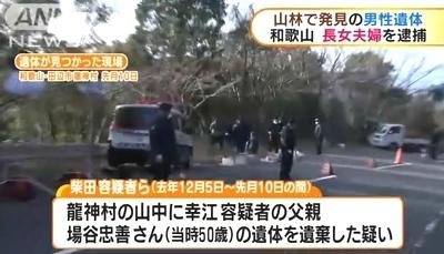 和歌山県田辺市男性死体遺棄事件3.jpg