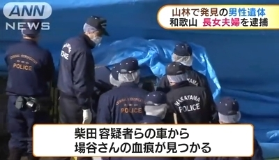 和歌山県田辺市男性死体遺棄事件4.jpg