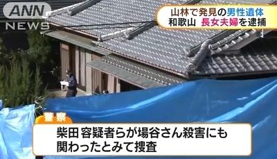 和歌山県田辺市男性死体遺棄事件6.jpg