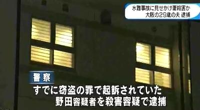 和歌山県白浜町で水難事故装い妻殺害5.jpg