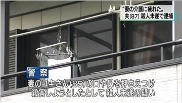 埼玉坂戸市夫が妻を殺害.jpg