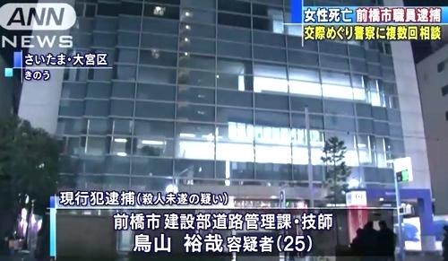 埼玉県さいたま市大宮区の金井貴美香さん殺人事件1b.jpg