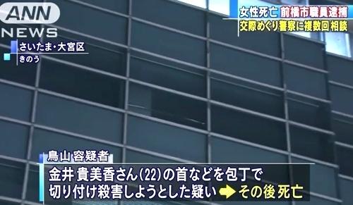 埼玉県さいたま市大宮区の金井貴美香さん殺人事件3.jpg