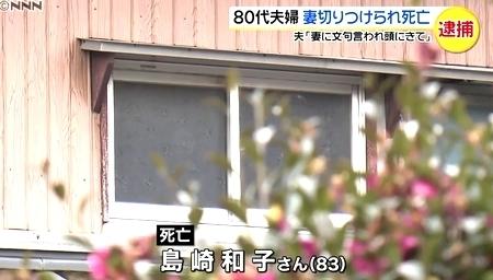 埼玉県さいたま市桜区83歳妻殺人4.jpg