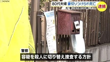 埼玉県さいたま市桜区83歳妻殺人6.jpg