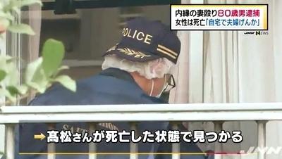 埼玉県和光市81歳妻暴行死3.jpg