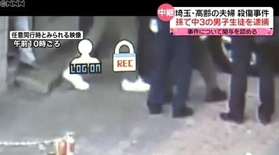埼玉県和光市高齢夫婦殺人致傷事件1.jpg