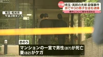 埼玉県和光市高齢夫婦殺人致傷事件2.jpg