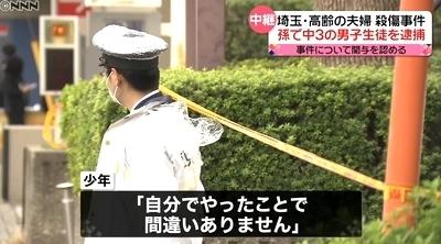 埼玉県和光市高齢夫婦殺人致傷事件4.jpg
