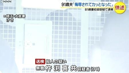 埼玉県大宮区高齢妻殺害事件91歳夫逮捕1.jpg