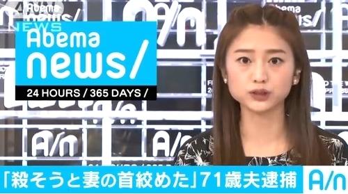 埼玉県川口市で夫が妻を殺害.jpg