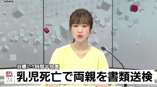 埼玉県戸田市乳児脱水死で母逮捕.jpg