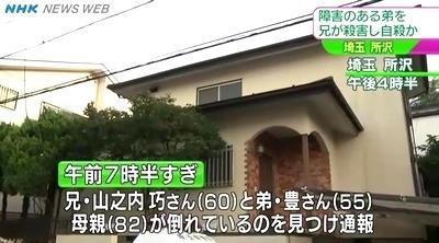 埼玉県所沢市で兄が弟を殺害後自殺.jpg