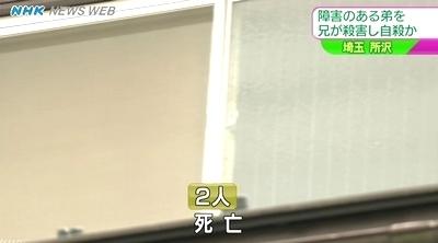 埼玉県所沢市で兄が弟を殺害後自殺1.jpg