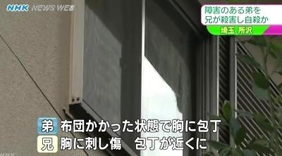埼玉県所沢市で兄が弟を殺害後自殺2.jpg