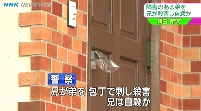 埼玉県所沢市で兄が弟を殺害後自殺3.jpg