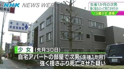 埼玉県新座市乳児揺さぶり暴行死1.jpg