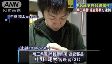 埼玉県朝霞の殺人事件で現職警官逮捕.jpg