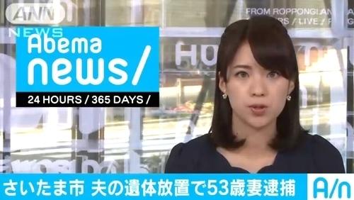 埼玉県浦和区で夫遺体放置_妻が撲殺したか.jpg