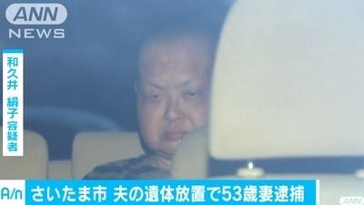 埼玉県浦和区で夫遺体放置_妻が撲殺したか1.jpg