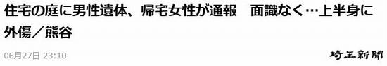 埼玉県熊谷市他人の庭に男性変死体事件.jpg