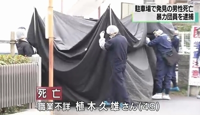 埼玉県熊谷市撲殺事件で暴力団員逮捕1.jpg