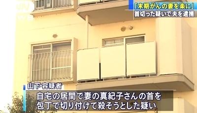 埼玉県狭山市で末期乳癌妻を殺害2.jpg