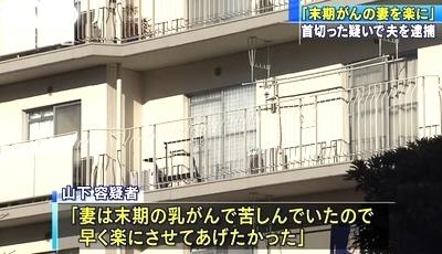 埼玉県狭山市で末期乳癌妻を殺害3.jpg