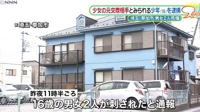 埼玉県草加市男女高校生2人殺人致傷事件0.jpg