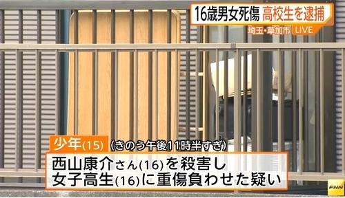 埼玉県草加市男女高校生2人殺人致傷事件1.jpg