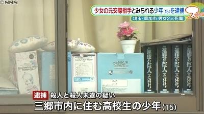 埼玉県草加市男女高校生2人殺人致傷事件2.jpg