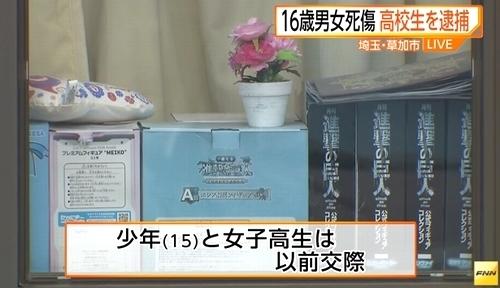 埼玉県草加市男女高校生2人殺人致傷事件3.jpg