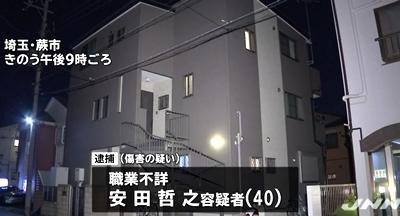 埼玉県蕨市39歳女性撲殺事件1.jpg