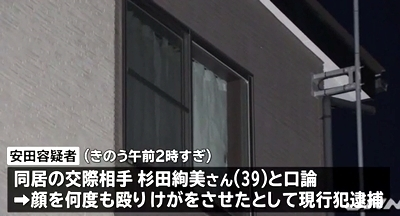 埼玉県蕨市39歳女性撲殺事件2.jpg