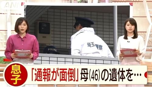 埼玉県越谷市母親死体遺棄で息子逮捕.jpg