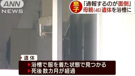 埼玉県越谷市母親死体遺棄で息子逮捕2.jpg