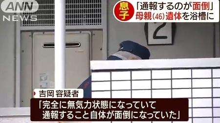 埼玉県越谷市母親死体遺棄で息子逮捕3.jpg