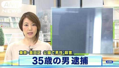 墨田区公園男性殺人で男逮捕.jpg
