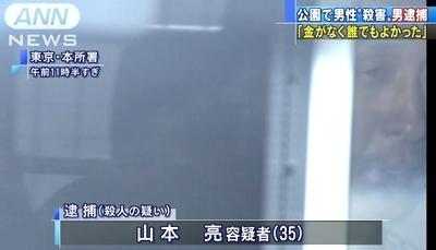 墨田区公園男性殺人で男逮捕1.jpg