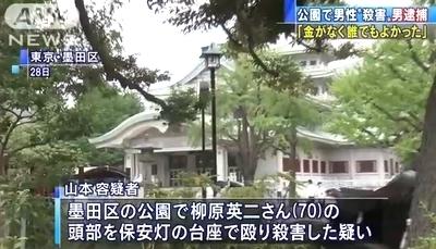 墨田区公園男性殺人で男逮捕2.jpg