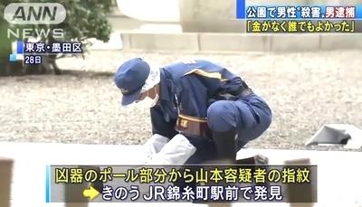 墨田区公園男性殺人で男逮捕3.jpg