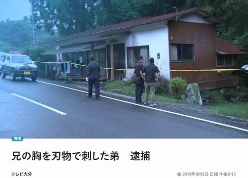 大分県日田市で兄が弟に刺殺される.jpg