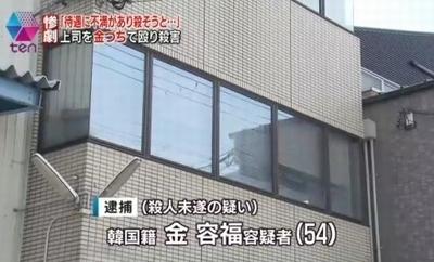 大阪で韓国人による上司殺害1.jpg