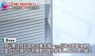 大阪で韓国人による上司殺害2.jpg