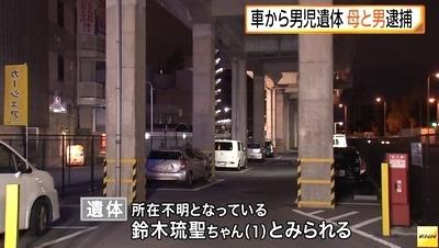 大阪住吉区男児死体遺棄事件0.jpg