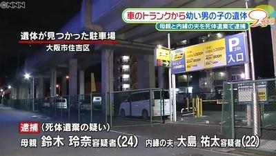 大阪住吉区男児死体遺棄事件1.jpg