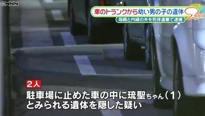 大阪住吉区男児死体遺棄事件2.jpg
