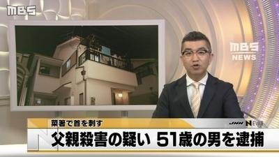 大阪八尾市父親刺殺事件.jpg