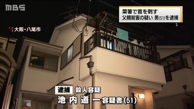 大阪八尾市父親刺殺事件1.jpg